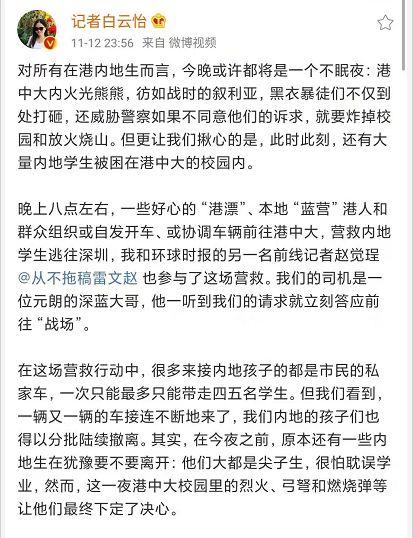 @记者白云怡微博截图