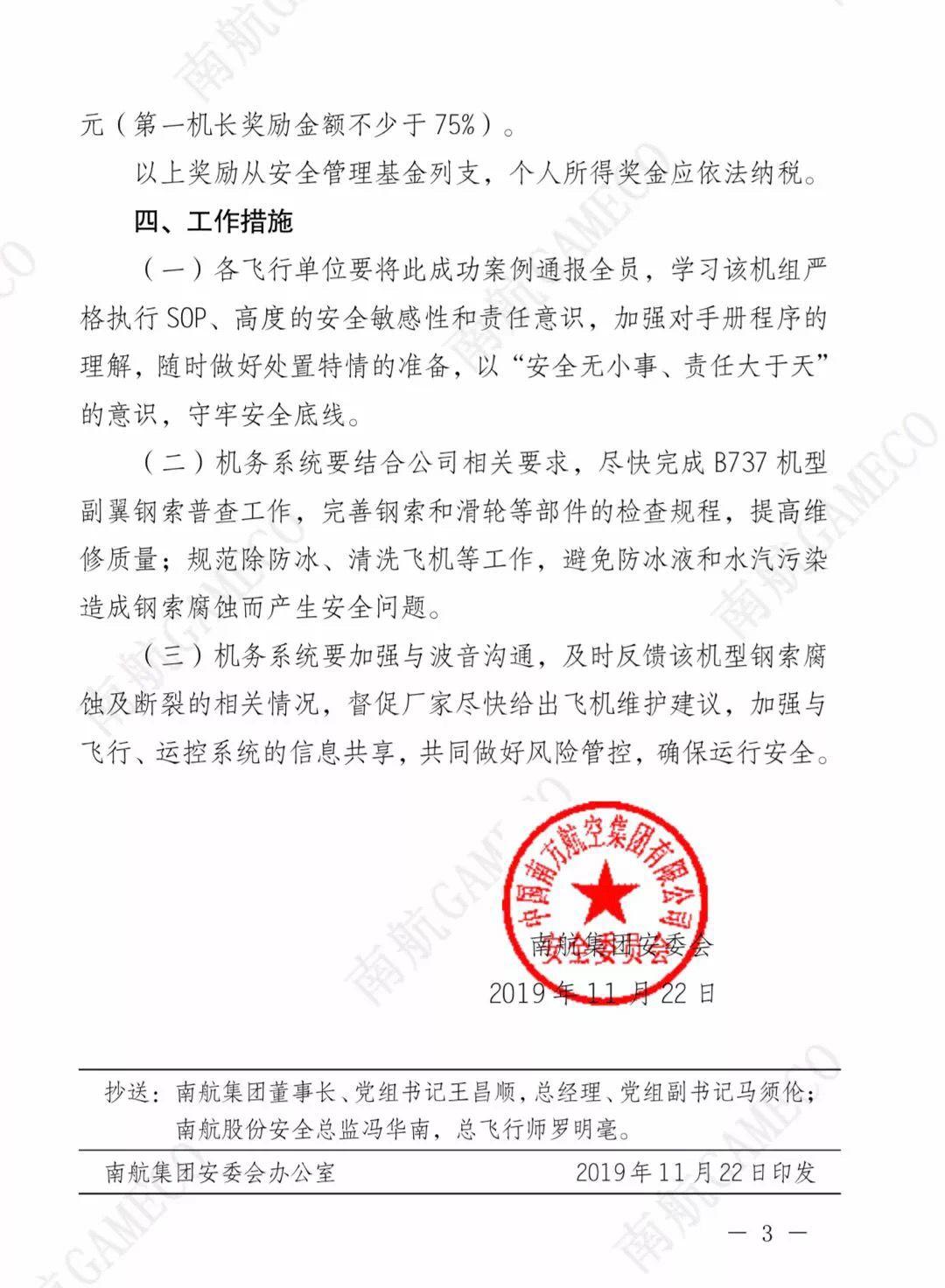 自媒体发布的奖励通报原文。