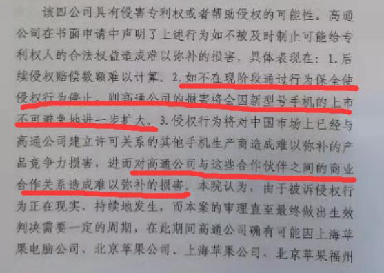 高通诉苹果民事裁定书曝光 和硕受豁免