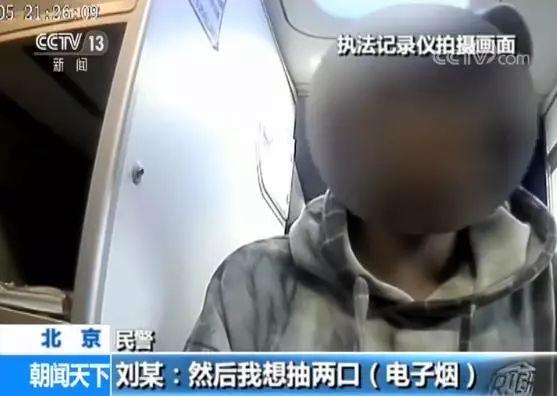 乘客飞机上吸食电子烟被拘 其销售宣传误导使用者