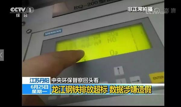 央视曝光镇江龙江钢铁企业环保数据造假 3人被刑拘