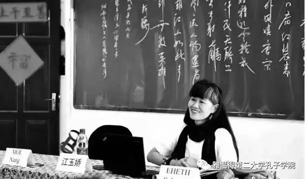 江玉娇 雅温得第二大学孔子学院微信公多号 原料图