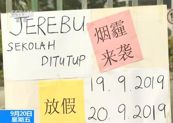 【蜗牛棋牌】马来西亚烟霾天气持续恶化 吉隆坡中小学全面停课