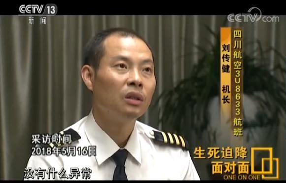 专访川航机长:冷的全身都抖 想拿出氧气罩但戴不上