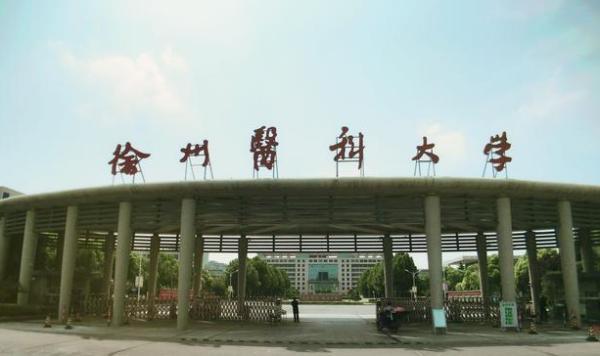 徐州医科大学:部分学生突发胃肠不适 将查明原