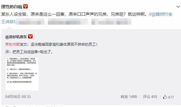 京东淘汰因家庭身体原因不拼搏的员工 最新回应来了