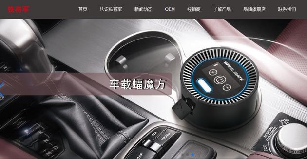 """铁将军拟IPO:3家""""铁粉""""公司轮流做第一大客户"""