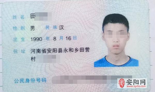 田英俊走丢时刚刚办理的身份证,17岁的他一头乌黑亮发,皮肤白皙。本文图片 安阳网