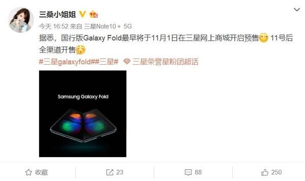 三星Galaxy Fold国行版预售时间曝光 在印度开售30分钟就被抢空