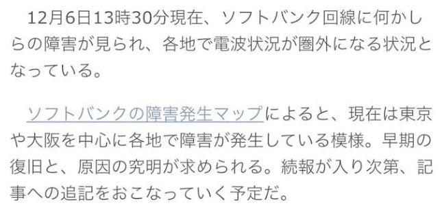 图片来源:Softbank官网