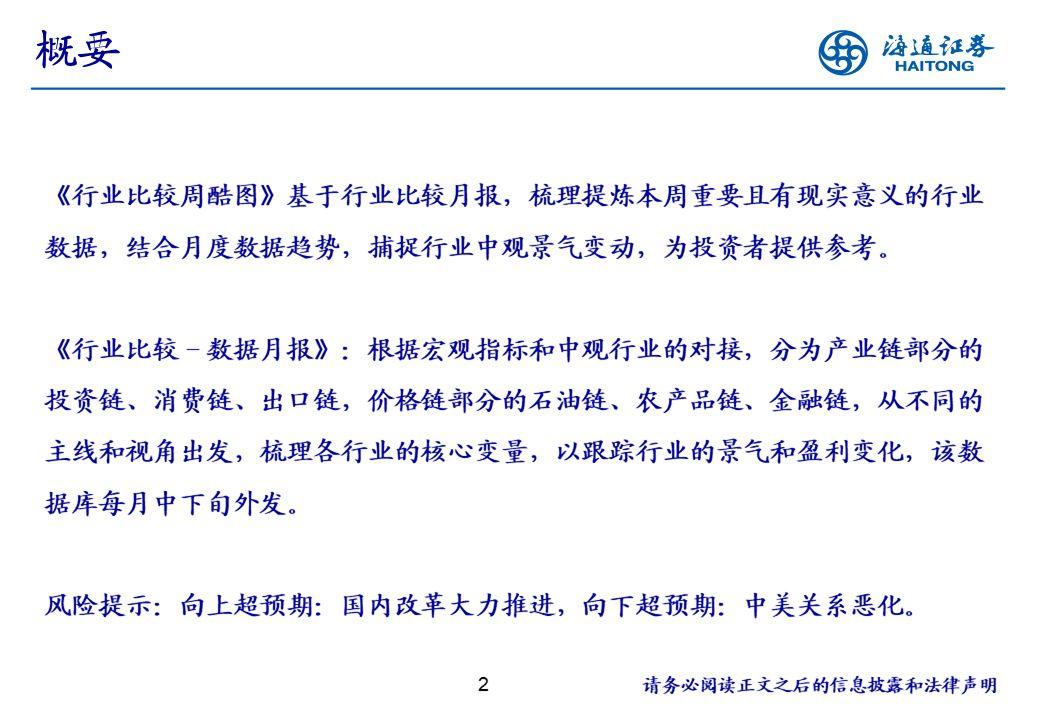 胡锡进:港人蜗居是因极端资本主义 他们恨错地方