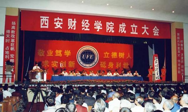 2002年6月西安财经学院揭牌