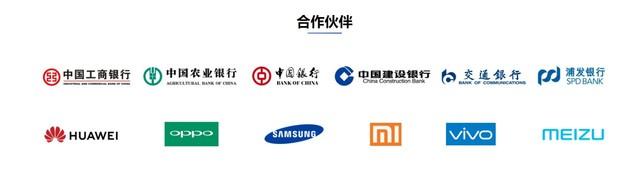 银联手机POS合作伙伴(来自银联官网)