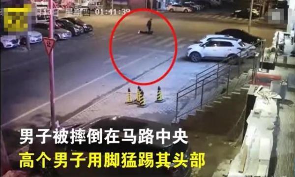 监控表现,事发前这名外子被人拳打脚踢继而倒在路上。截屏图
