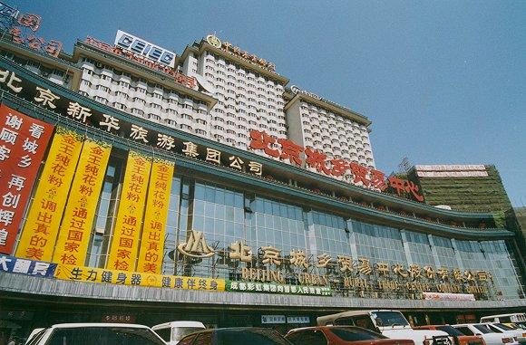 1990年代至2000年代初期的公主坟北京城乡贸易中间 图片来源:视觉中国