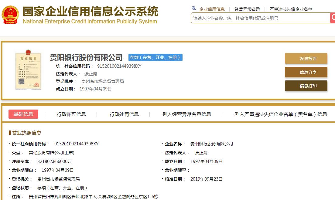 控股股东筹划股权转让 杭州高新实控人或易主