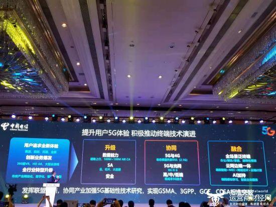 中国电信分享市场经营战略,强调SA制式