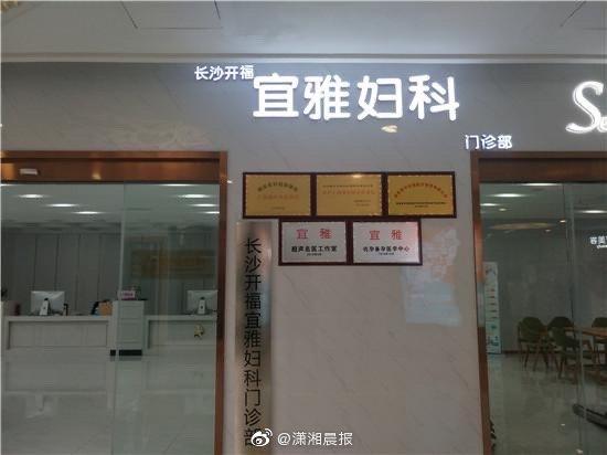 11月18日下昼,宜雅妇科门诊部。 本文图片均来自微博@潇湘晨报