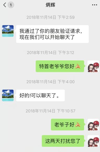 记者去年与赖炳辉的微信对话