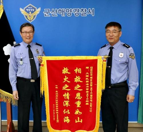 韩国海警获赠致谢锦旗(群山海洋警察署供图)