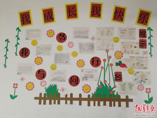 陈筝班上的板报。中国青年报·中青在线见习记者王豪/摄
