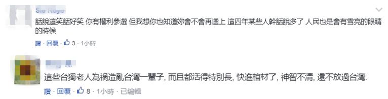"""网站公告_蔡英文被""""逼宫""""_""""台独""""大佬杠上了"""