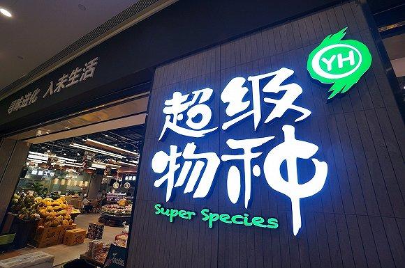 位于广州的一家超级物栽门店。(图片来源:视觉中国)
