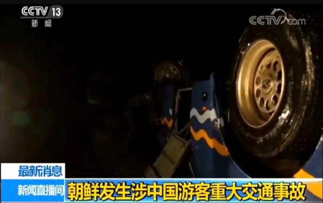 """泰康保險快速應對""""4.22朝鮮旅游大巴重大交通事故""""圖片"""