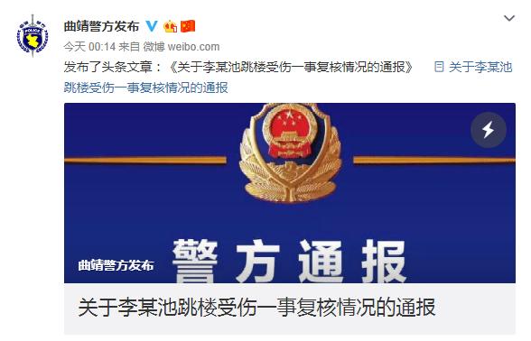 云南警方复核
