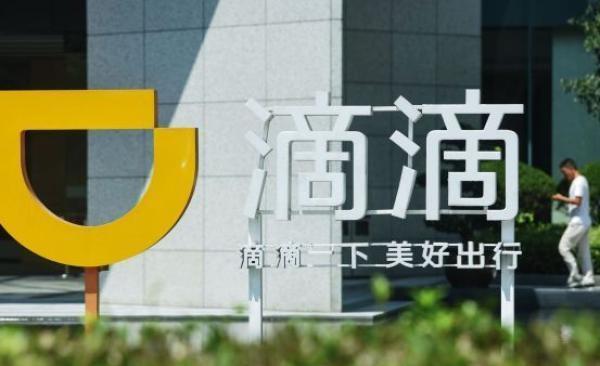 有网络消息称, 滴滴将裁员25%,涉及产品技术、网约车团队等。