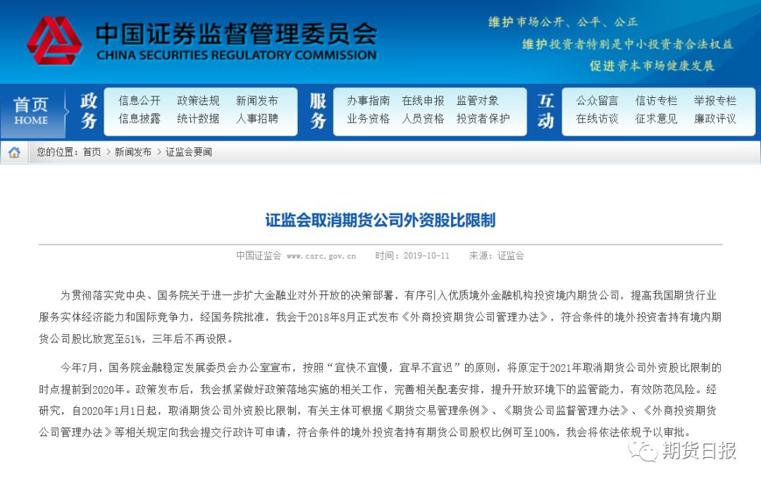 青海海北州部分垃圾填埋场设暗管偷排渗滤液(图)