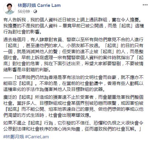 """特首也被""""起底"""" 林郑月娥:受害的是全社会"""