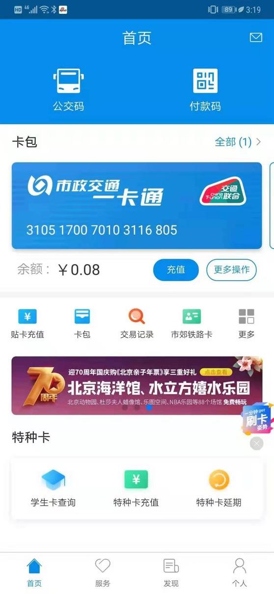 图/北京一卡通提供