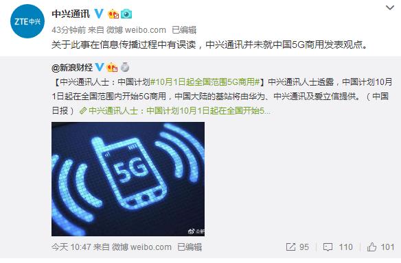 中兴澄清5G商用 未就中国5G商用时间发表观点