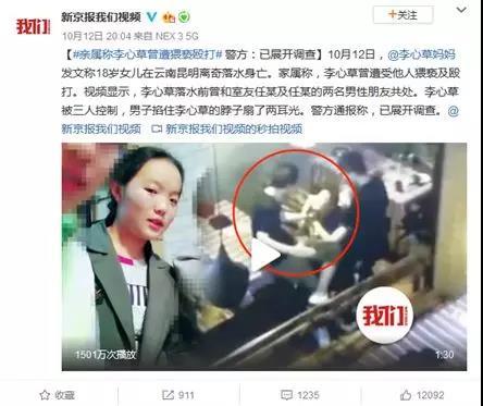 ▲图:新京报吾们视频微博截图