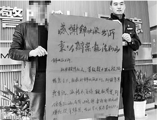 王老板写信感谢办案警察。
