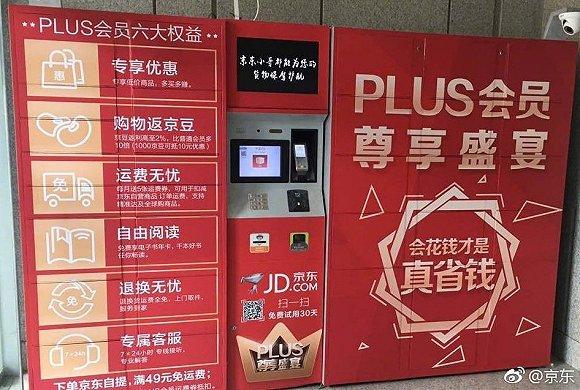 京东被曝将启用智能快递柜 首首批快递柜已经完成投放上千台