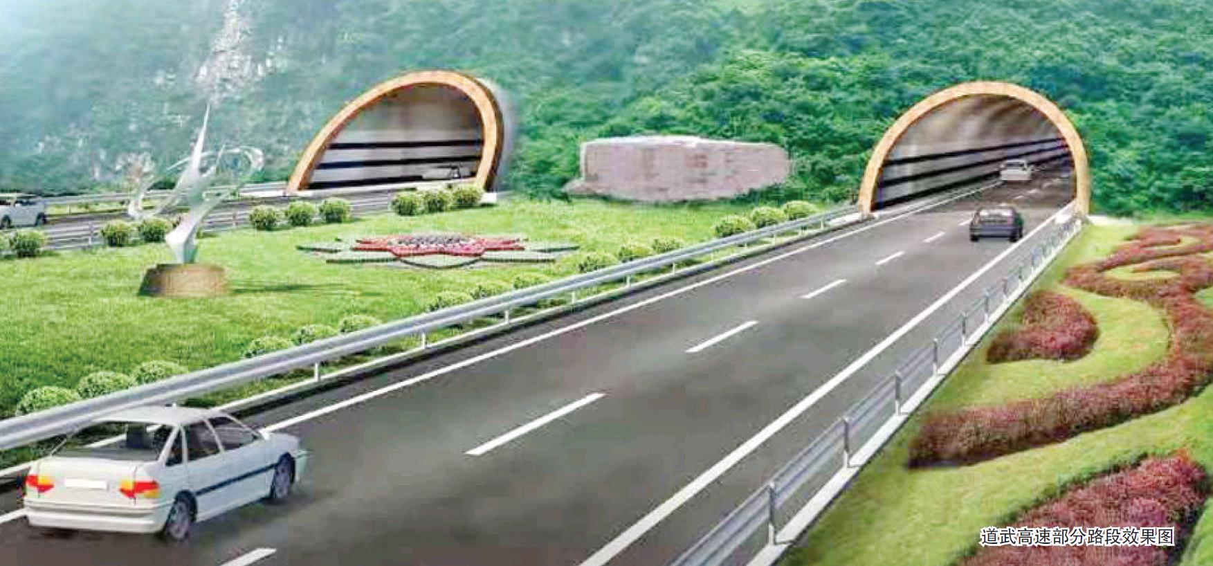 道武高速预计月底开建