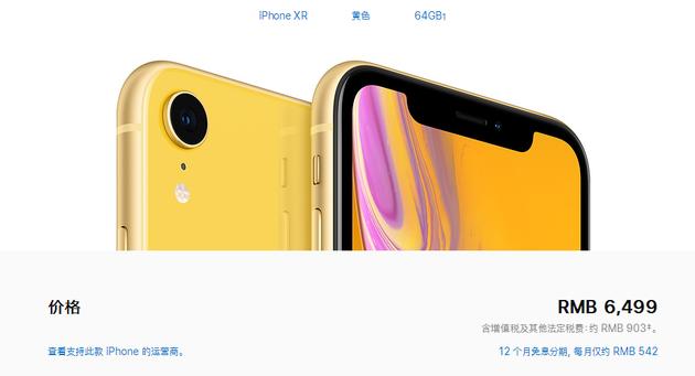 ▲1月10日凌晨,蘋果官網上iPhone XR 64GB的零售價仍爲6499元,比渠道價還高出不少 圖片來源:官網截圖