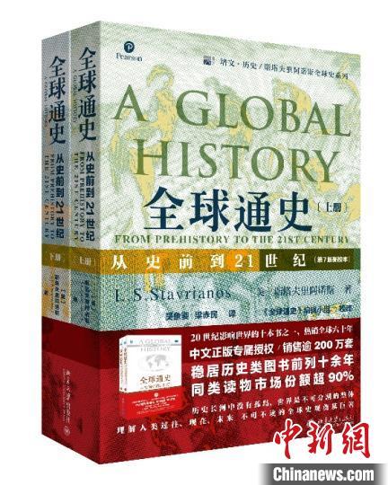 《全球通史》第7版新校本推出