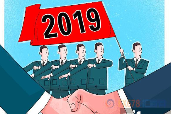 """注意!2019的年度汇市""""爆点""""关注这五大事件"""
