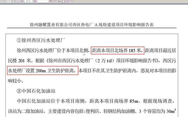 项现在环评通知表现,徐州西区浑水处理厂,距离比来居民楼201米。澎湃音信记者 陈卓 摄