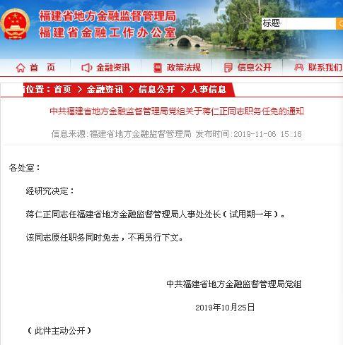 """""""90后""""副县长 职务调整3个月后再晋升(图)"""