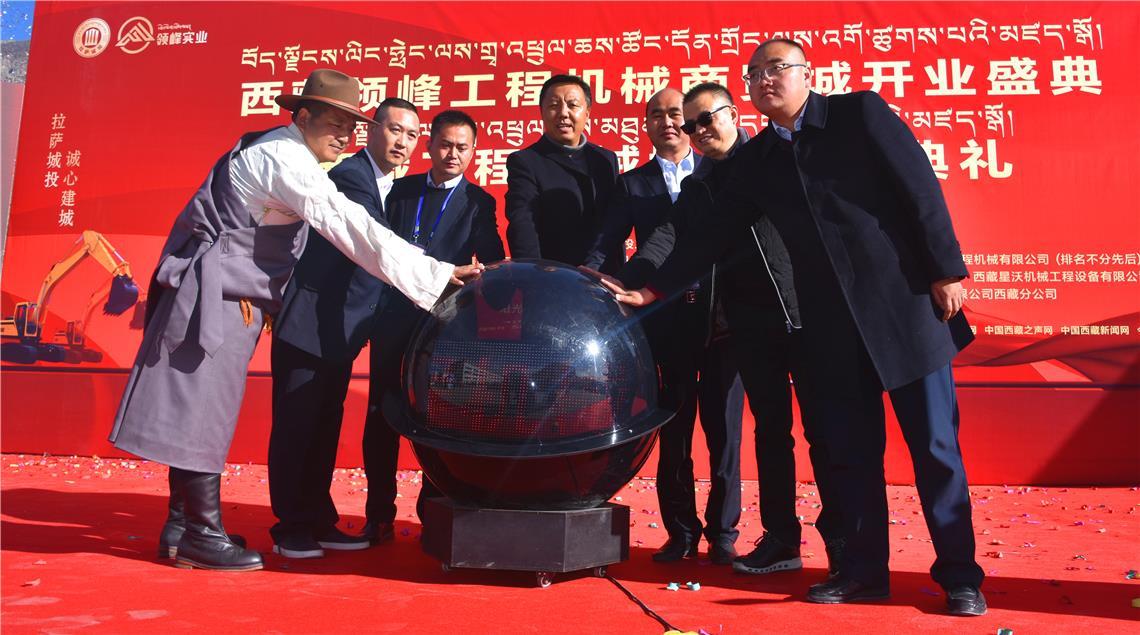西藏成立工程機械協會