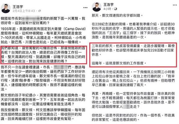 一个月前,王浩宇在脸谱网上呼吁政治人物应该适度休息;一个月后,为了酸韩国瑜,王浩宇竟大赞郑文灿的工作态度。(图片取自台媒)