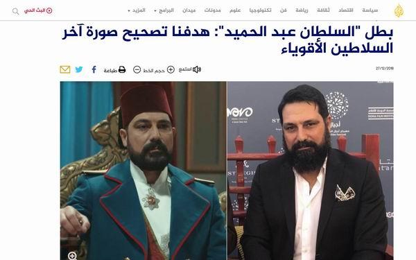 新奥斯曼主义的回响:奥斯曼苏丹在半岛电视台