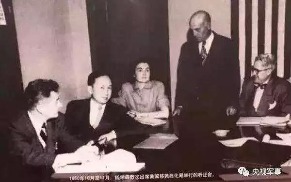 在美国,钱学森被迫参加了无数的听证会。