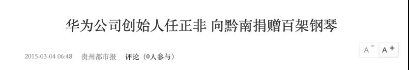 任正非向家乡捐献钢琴的一篇报道(来源:贵州都市报)