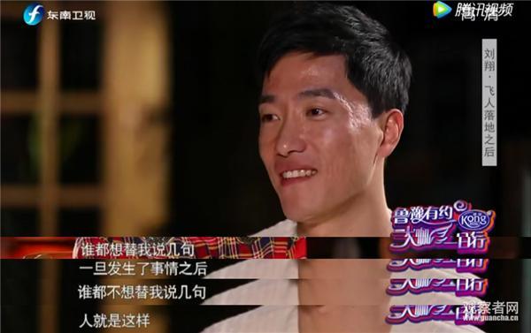 昨天 许多网友向刘翔道歉:欠你一个对不起