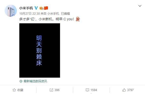 小米CC新机今日官宣 搭载1.08亿像素摄像头